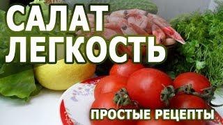 Рецепты салатов. Салат Легкость простой рецепт приготовления