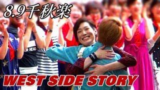 修正】宙『WEST SIDE STORY』千秋楽の出(8月9日)⁂こんな楽しい