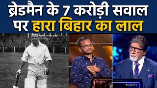 KBC 11:  Sir Don Bradman question ended 1st Crorepati Sanoj Raj's dream run | वनइंडिया हिंदी