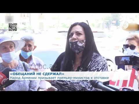 Народ Армении призывает премьер-министра к отставке