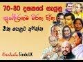 70 80 දශකයේ ඇසුනු සුන්දරතම විරහ ගීත| Sinhala jukebox