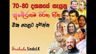 70 80 දශකයේ ඇසුනු සුන්දරතම විරහ ගීත || Sinhala jukebox
