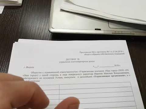 Как правильно составить протокол общего собрания собственников жилья