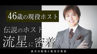46歳の現役ホスト「流星」に密着!【流星-完全密着-】TOP DANDY V