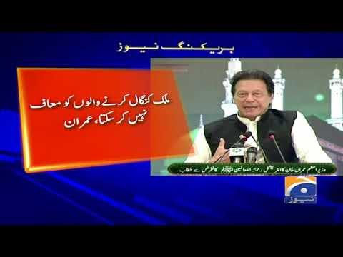 NRO De de ker mulk ka bara ghark hogaya hai, PM Imran Khan