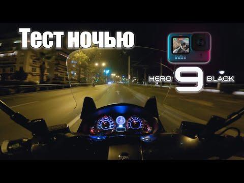 GoPro Hero 9 black Ночная съёмка (тест)