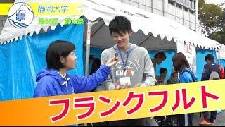 「フランクフルト」 enjoy  静大祭2015 模擬店  - 静岡大学静岡キャンパス