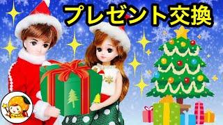 リカちゃん クリスマスパーティーでプレゼント交換❤ ディズニープリンセスの洋服や手作り★ 彼氏 おもちゃ ここなっちゃん