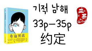 【중국어원서읽기】기적남해 33p-35p 约定 영화 원더…