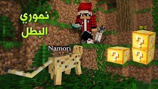 ماين كرافت : نموري يضحي بحياته في بلوكات الحظ !!؟