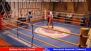 Бабаев Рустам (Чуна) — Белоусов Алексей (Тайшет)