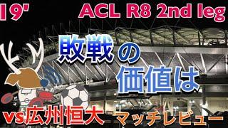 2019ACLラウンド8 2nd leg 鹿島アントラーズvs広州恒大 マッチレビュー