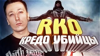 "Кредо убийцы/Assassin's Creed - ""RAP Кинообзор"""