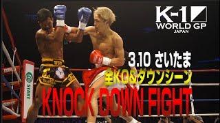officialk-1-world-gpk39festa2knock-down-fight-mar-10-2019