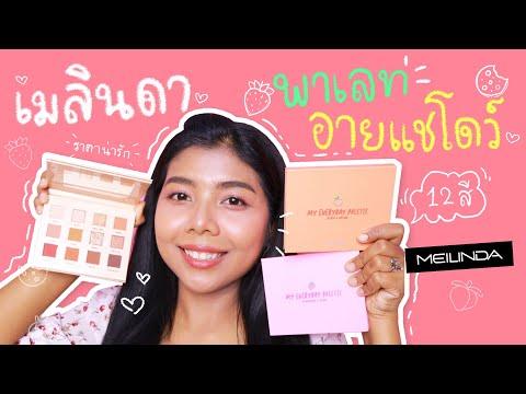 พาเลทอายแชโดว์ ถูกและดี Mei linda My Everyday Palette สีน่ารัก ราคาเบาๆ | Licktga