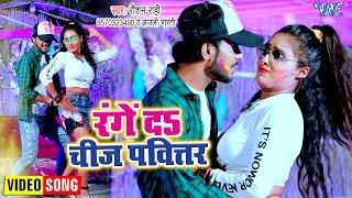 रंगे दा चीज पवित्तर | #Roshan Rahi, Anjali Bharti का सबसे हिट होली गीत | Bhojpuri Holi Song 2021
