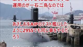 【海上自衛隊】海自3000トン型潜水艦(29SS)の一番艦を試験潜水艦にする?(2019 2 25) ! !