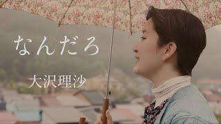 大沢理沙『なんだろ』 【OFFICIAL MUSIC VIDEO】