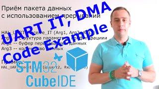UART DMA, Interrupt в CubeIDE Stm32  Пример программы.