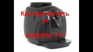 Прочистка от НАКИПИ кофемашины Philips HD8649 2000...