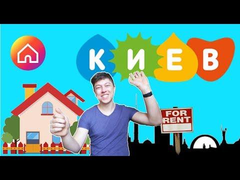 Как снять квартиру в Киеве?