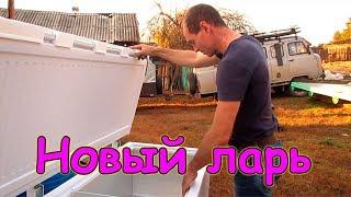 Купили морозильный ларь. День нервов :))). (10.18г.) Семья Бровченко.