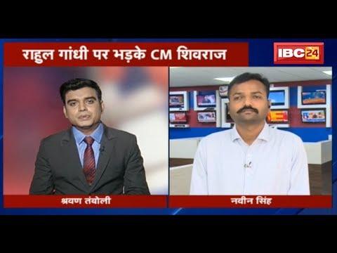 Rahul Gandhi पर भड़के CM Shivraj | Tweet कर मानहानि का मुकदमा करने की कही बात | देखिए