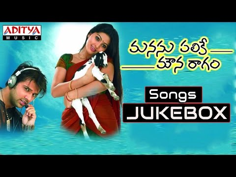 Manasu Palike Mouna Ragam Movie || Full Songs Jukebox || Vikramaditya, Sneha