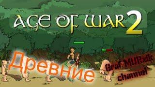 Эпоха войны 2 (Прохождение на древних) | Флеш-игра.