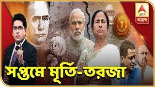 GKSS (17.05.19): ভোটে হঠাৎ 'হাজির' বিদ্যাসাগর,রাজীবকে পাঠানো হল দিল্লিতে| ABP Ananda