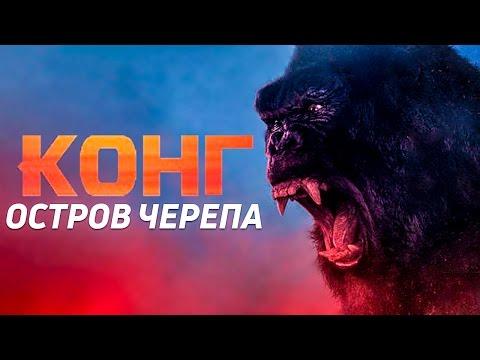 Кинг Конг: Остров черепа (фильм 2017) смотреть онлайн в