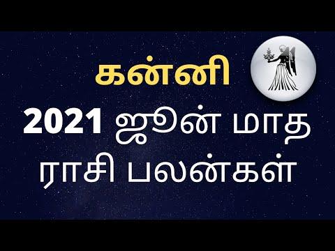 கன்னி  ஜூன் மாத ராசி பலன் 2021 - Kanni June Matha Rasi Palangal 2021 In Tamil