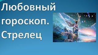видео Любовный гороскоп Стрелец