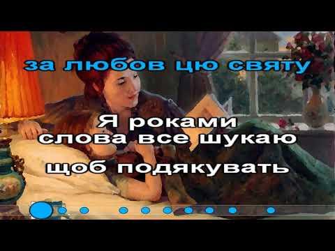 Т.Бученко - Мамо Караоке