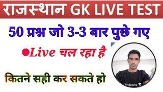 Rajasthan GK Question // live test // RPSC GK Question by Prahlad Saran