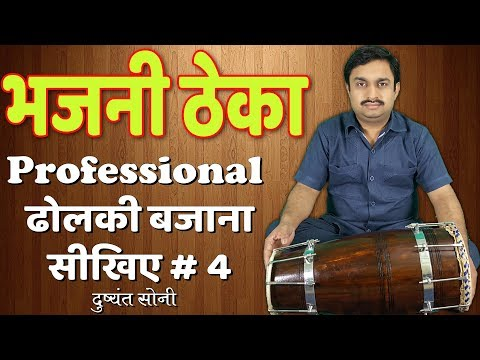 Learn Professional Dholki | भजनी ठेका - ढोलकी बजाना सीखिए 4 | दुष्यंत सोनी | Dholki - Bhajani Theka