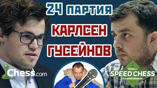 Карлсен - Гусейнов, 24 партия, 1+1. Дебют Ларсена ⚡️Speed chess 2017 🎤 Сергей Шипов ♕ Шахматы