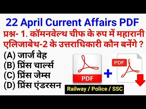 रट लो // 22 अप्रैल Current Affairs PDF and Quiz || Useful for Railway SSC POLICE Bank and all exams