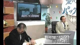 原発問題のすべてを小出裕章さんに聞く ◇緑の政治運動とこれからの政党...