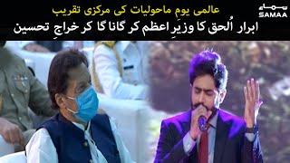 Abrarr Ul haq praise Imran Khan | World Environment Day 2021 Ceremony | SAMAA TV