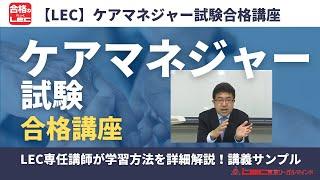 ケアマネジャー試験合格講座