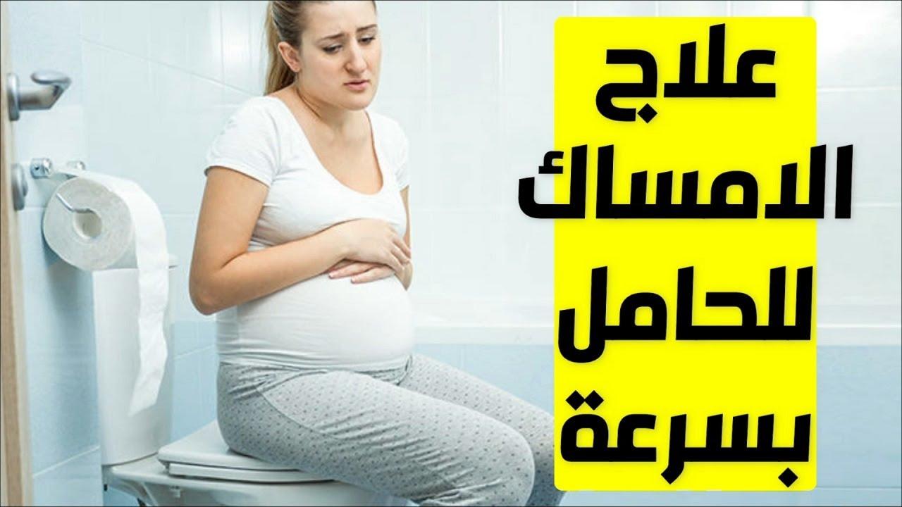 علاج الامساك عند الحامل علاج الإمساك للحامل بطريقة فعالة والوقاية من البواسير أثناء فترة الحمل Youtube