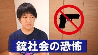 銃社会って恐ろしい…