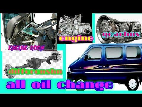 all oil change Maruti Suzuki Eeco engine oil gear oil differential oil
