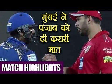IPL 2018 : Mumbai Indians Beats Kings XI Punjab by 6 wickets, Match Highlights   वनइंडिया हिंदी