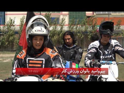 Afghanistan Dari News 06.08.2020 خبرهای شامگاهی افغانستان