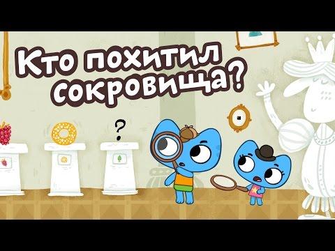 Мультфильмы для Малышей - Котики, вперед! - Кто похитил сокровища? (25 серия)