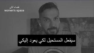 إكسري قلبه كما كسر قلبكي و اجعليه يندم و يتألم على فراقك👌//سعد الرفاعي