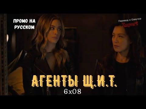 Агенты ЩИТ 6 сезон 8 серия / Agents Of Shield 6x08 / Русское промо