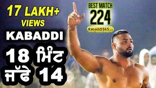 #224 Best Kabaddi Match:- Surkhpur VS Buraj Hari Singh Wala (Kamalpura)